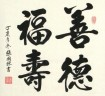 a995-kindness-virtue-idiom-chinese-calligraphy-painting