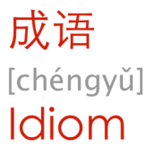 Chinese idioms are an important part of Chinese language and culture